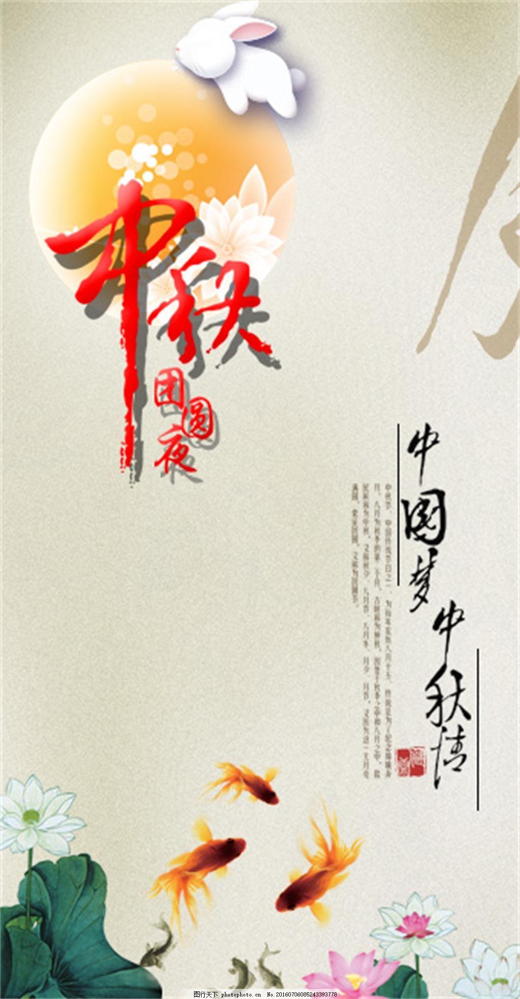 (中秋节) 祝福 海报 中秋团圆 中国梦 中秋梦