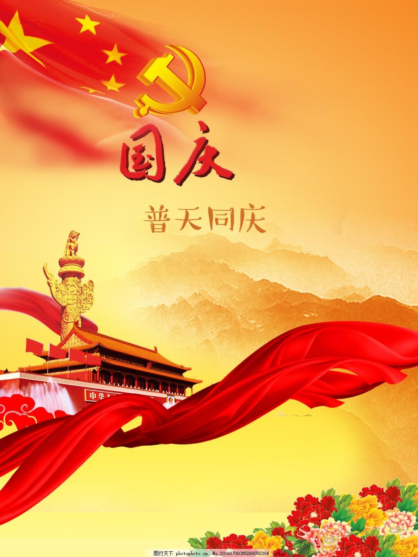 国庆节海报 国庆节快乐 国庆快乐 国庆设计