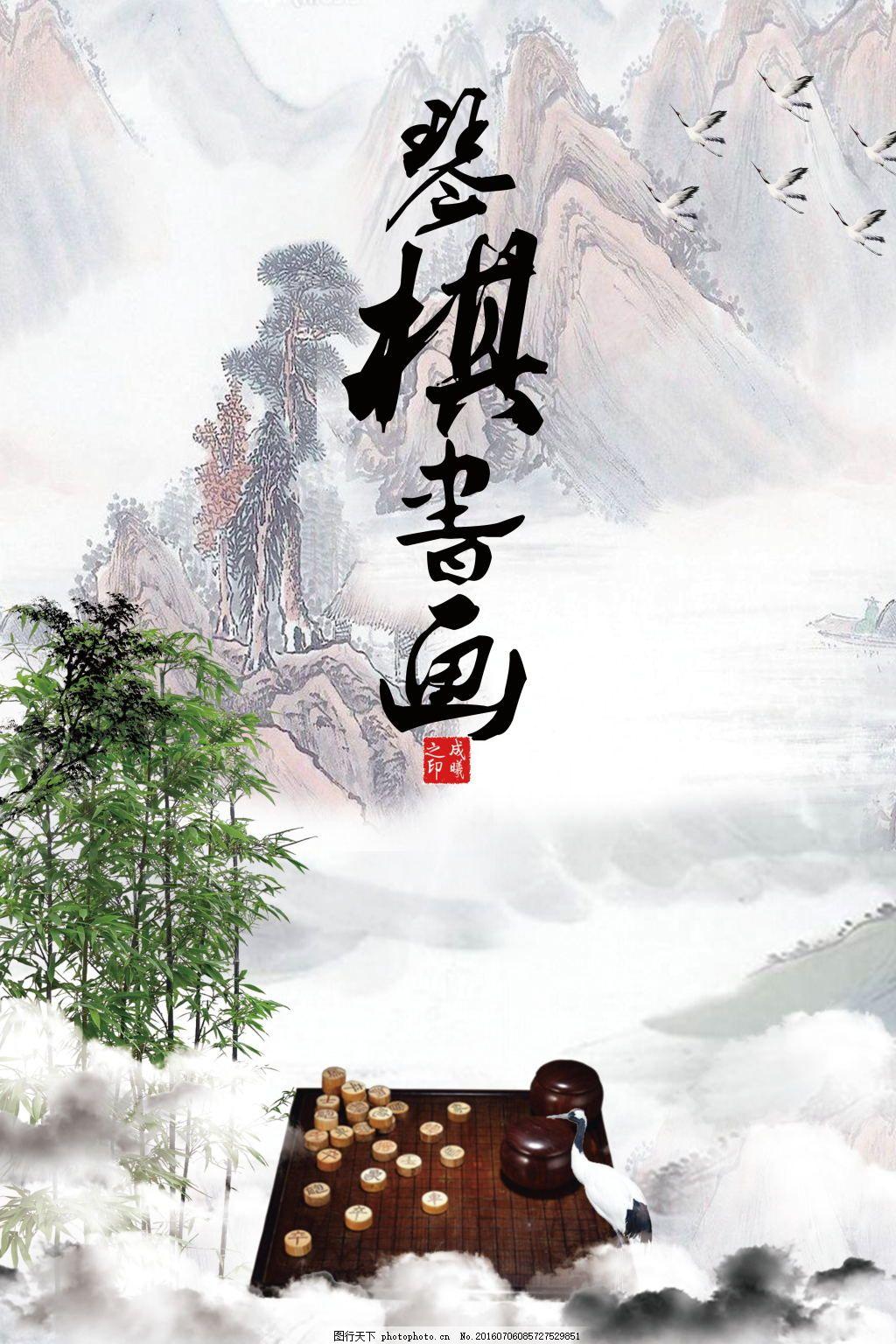 琴棋书画主题海报