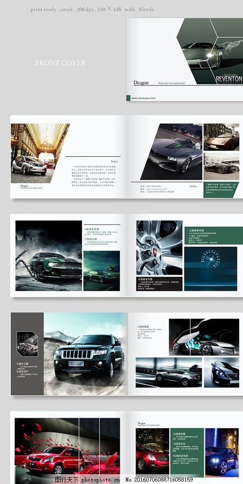 汽车画册 高档画册 画册设计 精装画册 高端画册 野马汽车 宝马汽车