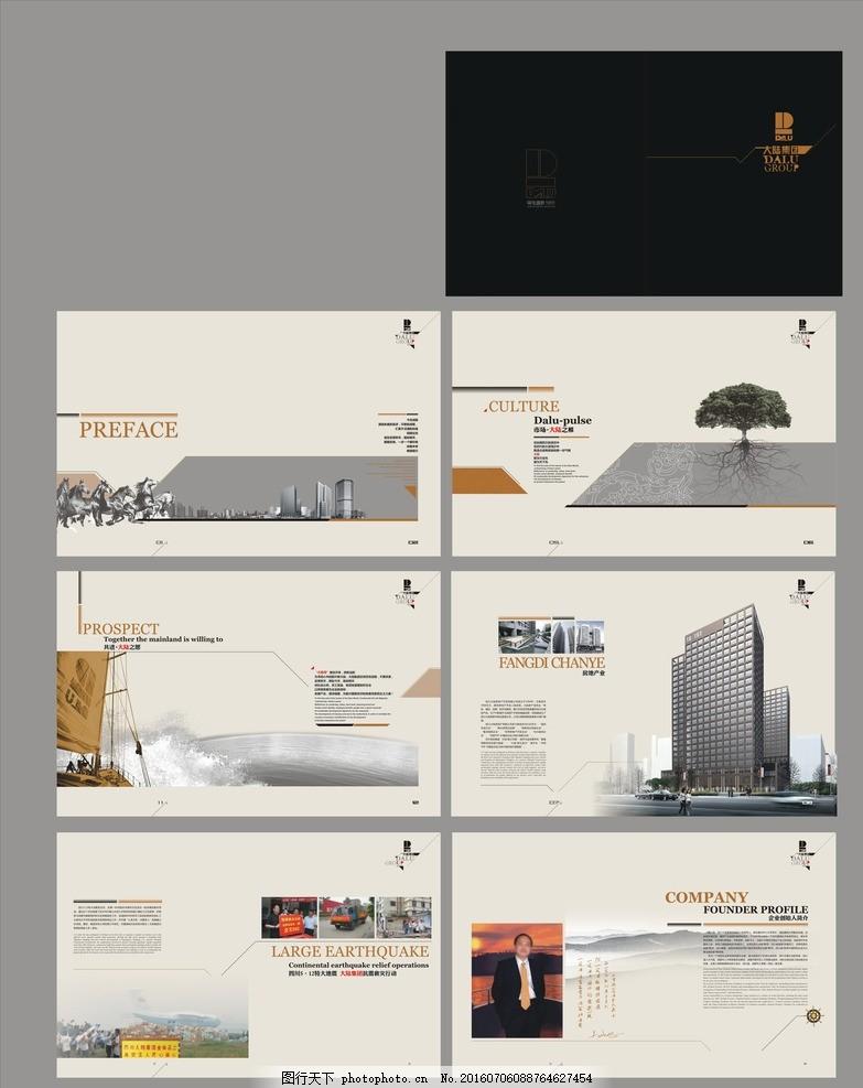 大陆画册 高档画册 画册设计 企业画册 企业画册设计 精装画册