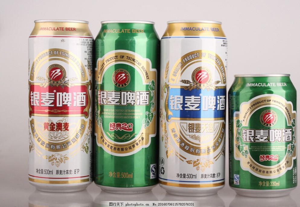 银麦啤酒 灌装啤酒 易拉罐 摄影 餐饮美食 饮料酒水