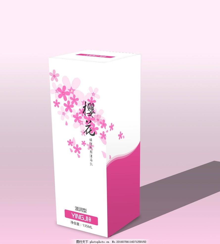 化妆品包装样机 盒子 护肤品 系列 广告设计 包装设计