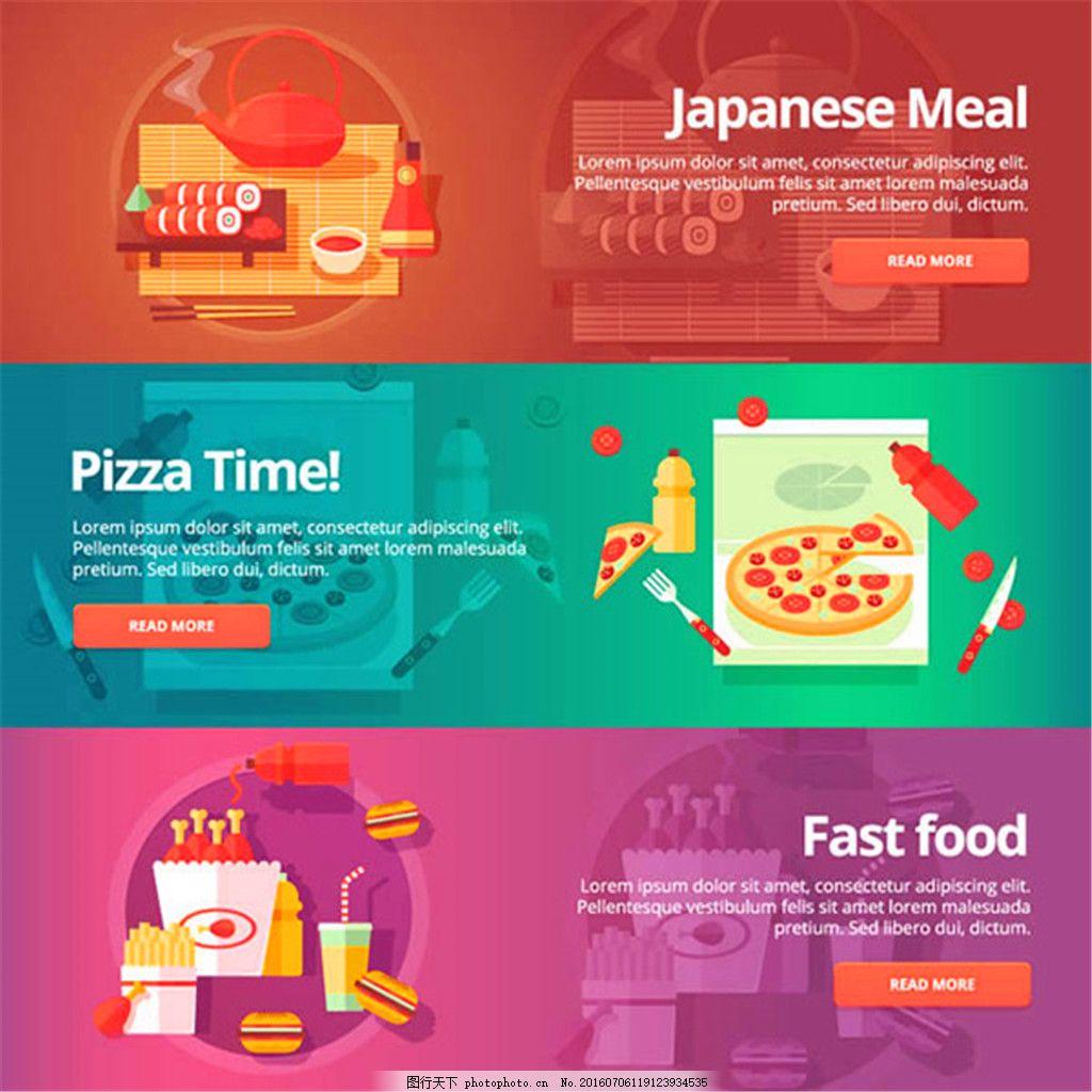 餐饮banner矢量 日本料理 寿司 茶 意大利 披萨 快餐食品