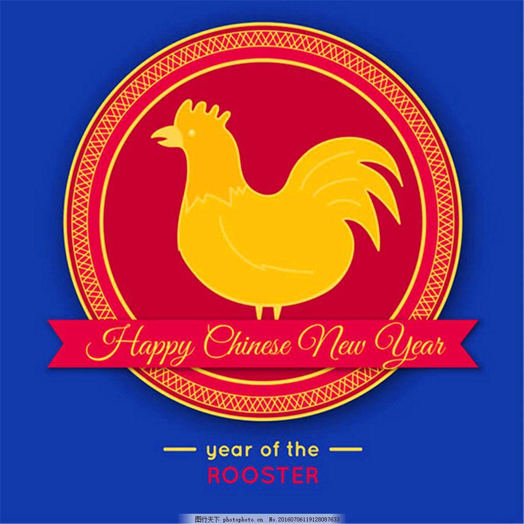 鸡年中国新年徽章 公鸡 横幅 矢量图
