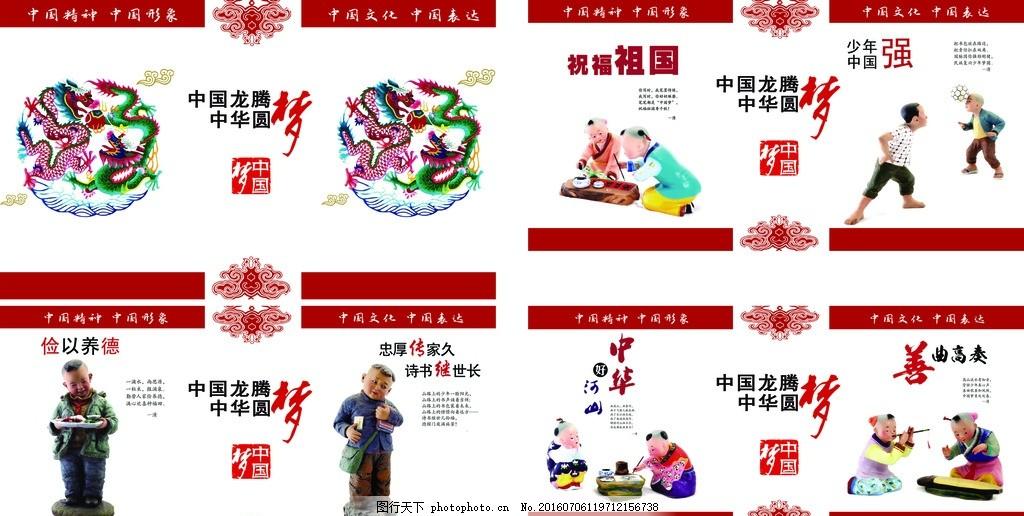 中国梦 少年强 中国强 中华美德 中华之美 俭以养德 设计 广告设计