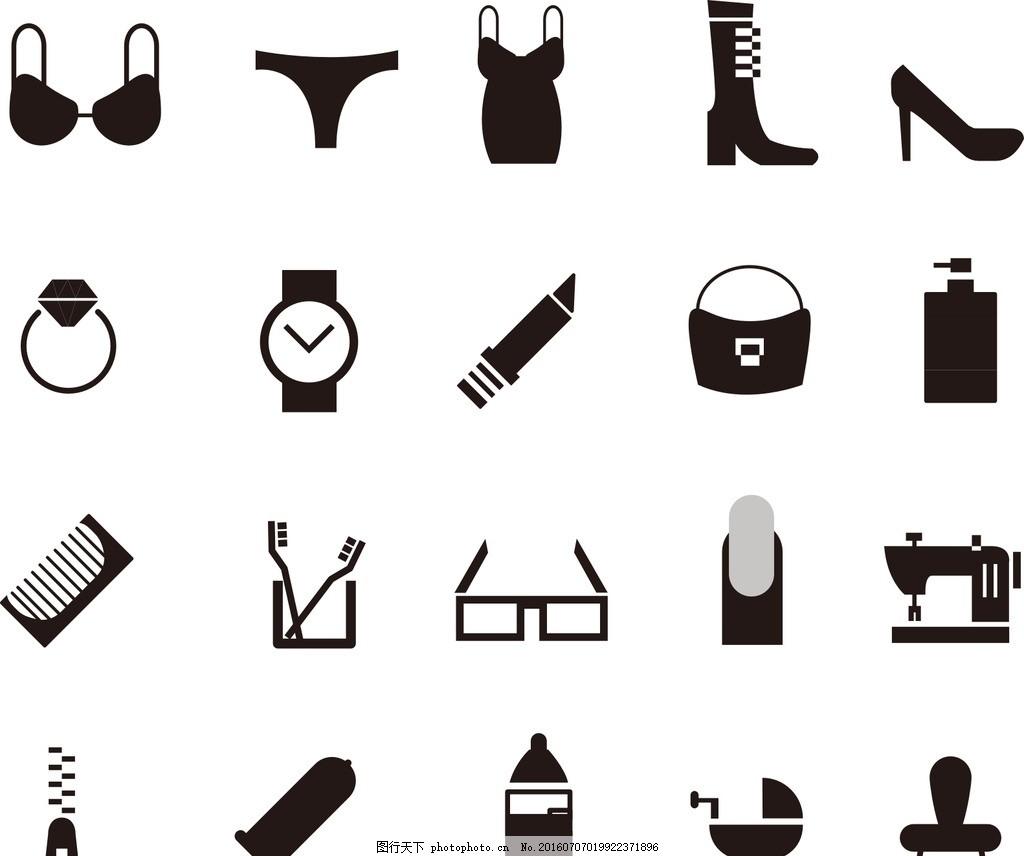 服装饰品图标 icon图标,矢量素材 黑白图标 卡通图标