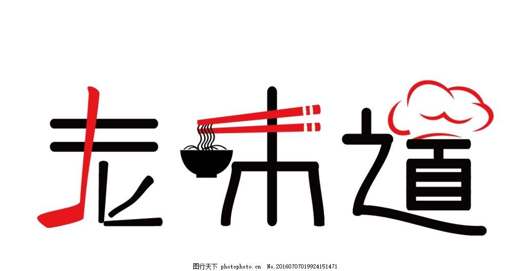 老味道文字logo 老味道文字设 计面馆logo 海鲜面 创意文字 logo 设计
