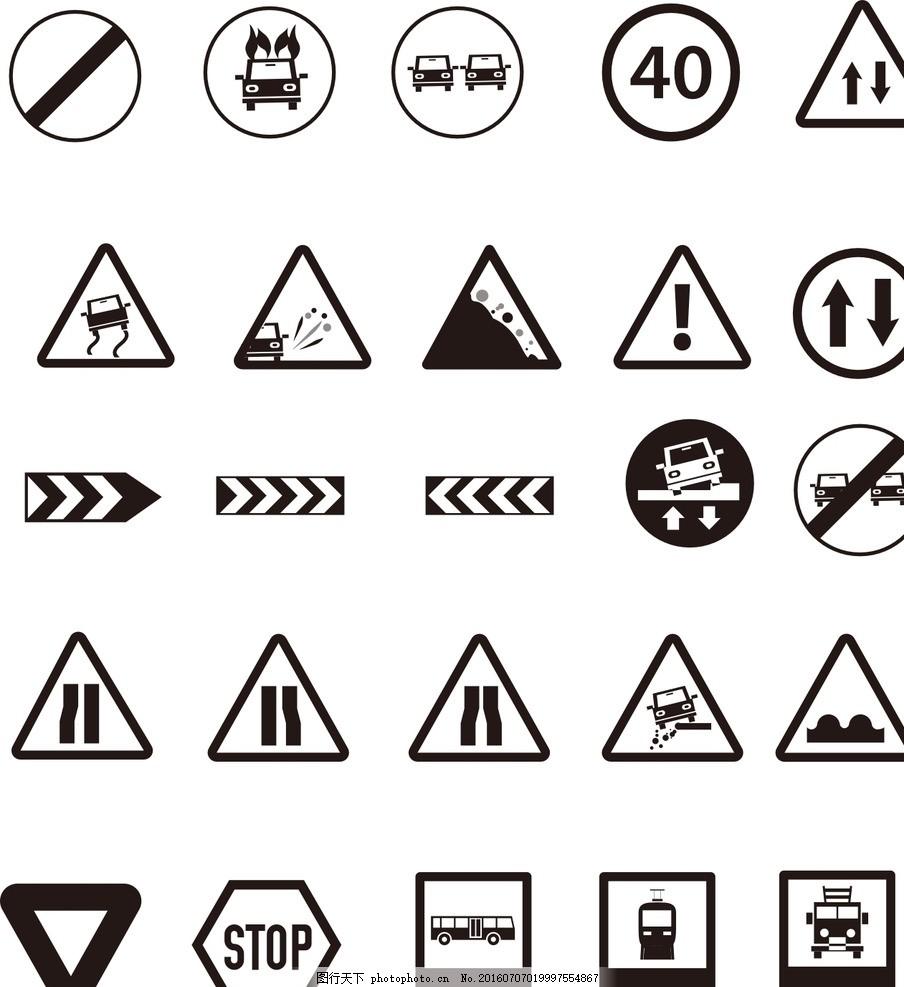 道路标识,矢量素材 黑白图标 卡通图标 黑白标志 小