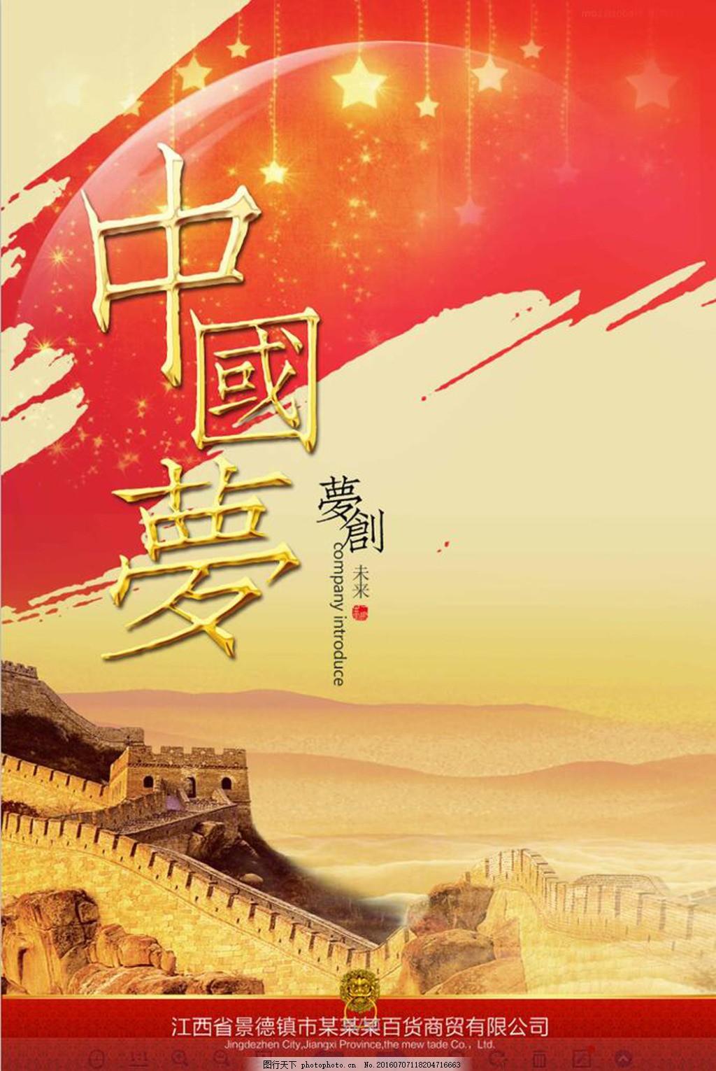 中国梦海报 励志 中国梦 海报 长城 背景
