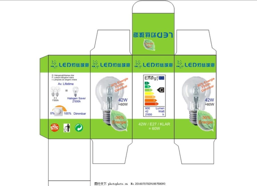 平面图 展开图 盒子纸箱子 灯丝球泡led 懒鬼照明logo 透明灯泡 设计