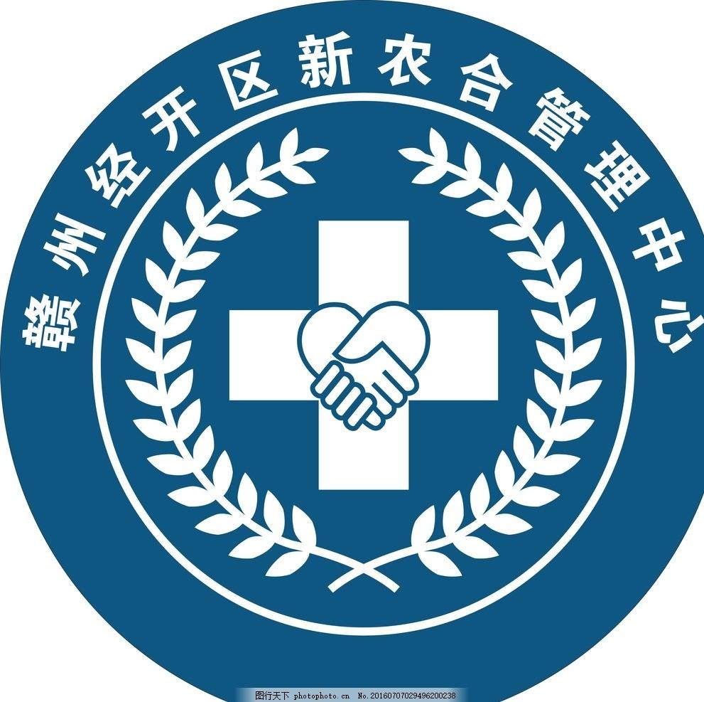 农村合作医疗 合作医疗 医疗标致 农村医疗标致 设计 广告设计 logo