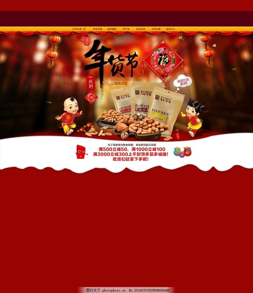 中国风淘宝页头海报
