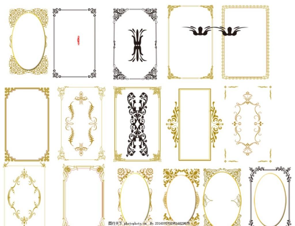 边框 欧式花纹 线条花纹 花纹花边 装饰花纹 简约花纹 花纹边框 花边