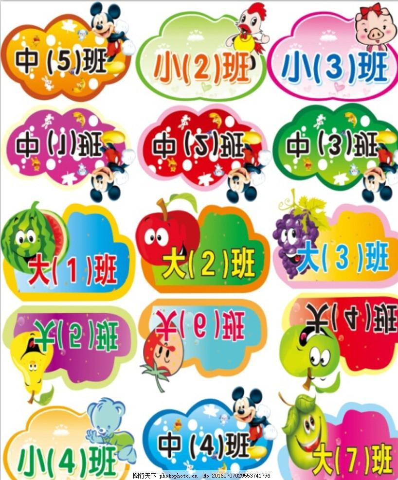 幼儿园班牌 幼儿园 班牌 卡通 水果 动物 设计 广告设计 广告设计 cdr