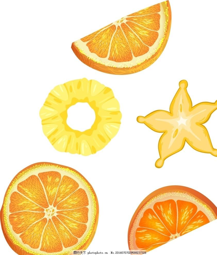 橙子 杨桃 菠萝片 矢量素材 手绘 水彩 新鲜水果素材 矢量水果素材