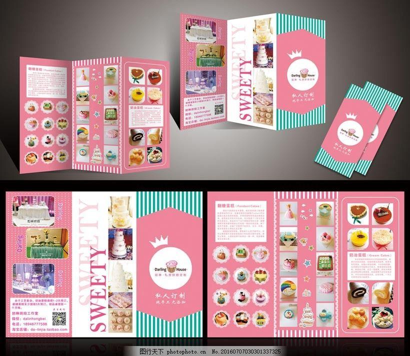 蛋糕店宣传折页设计psd素材