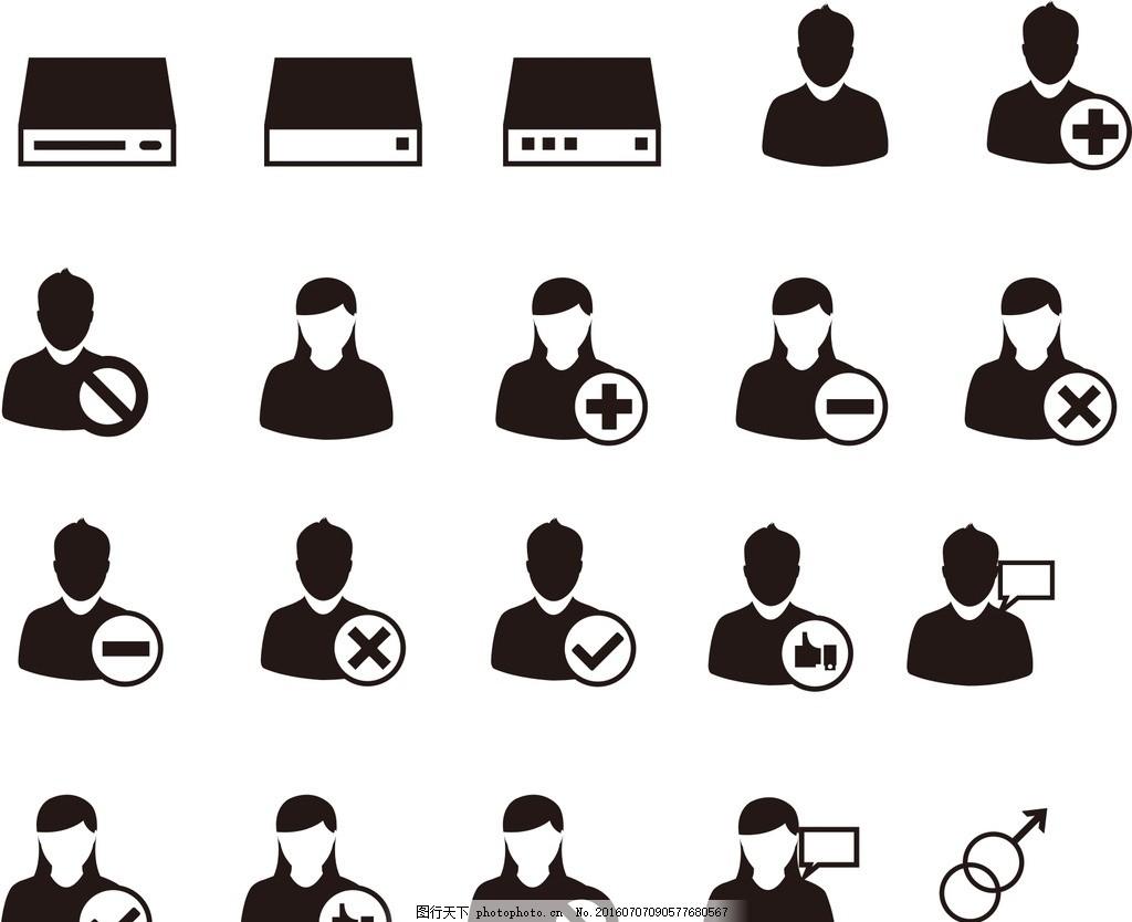 icon图标 人物图标 矢量素材 黑白图标 卡通图标 黑白标志