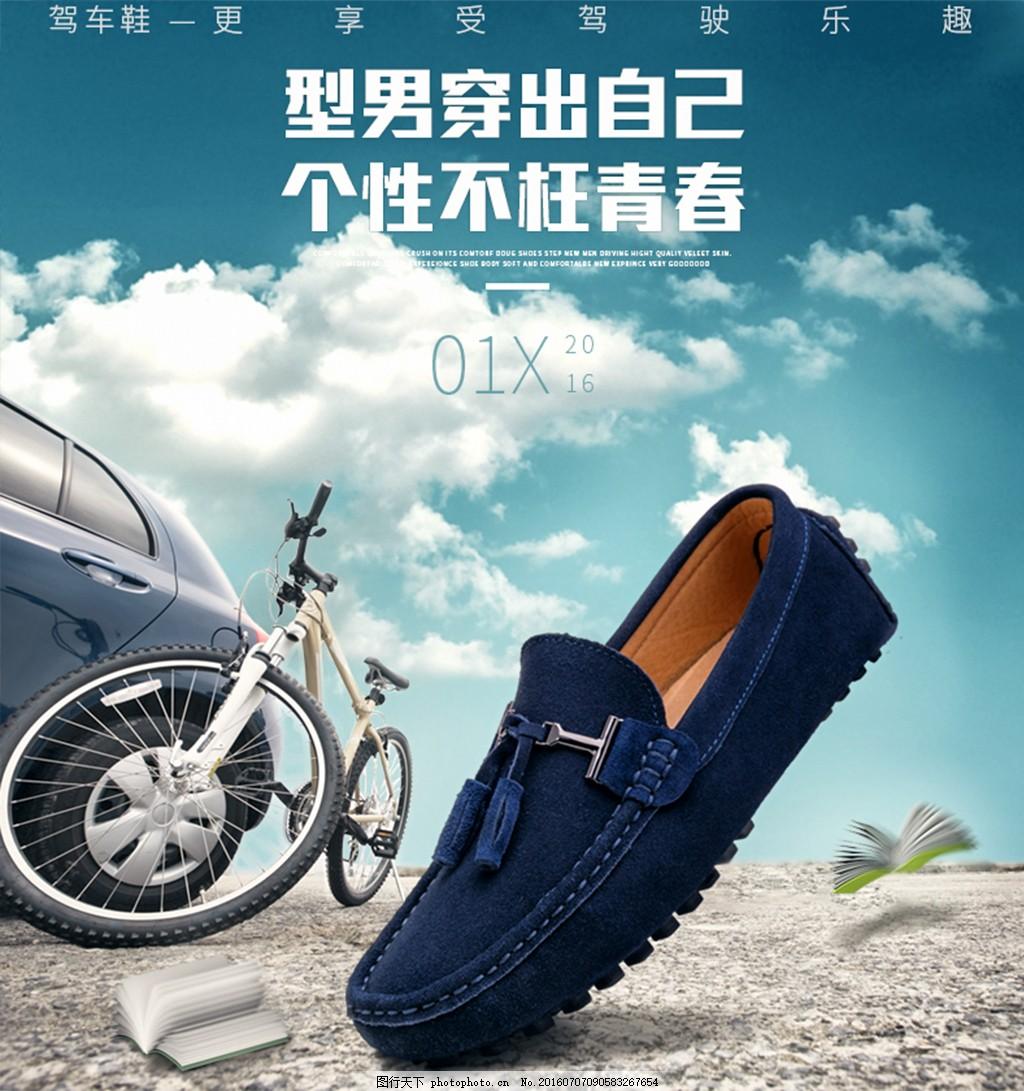男鞋 男士皮鞋主图设计 皮鞋创意主图 直通车 海报设计 psd 青色 天
