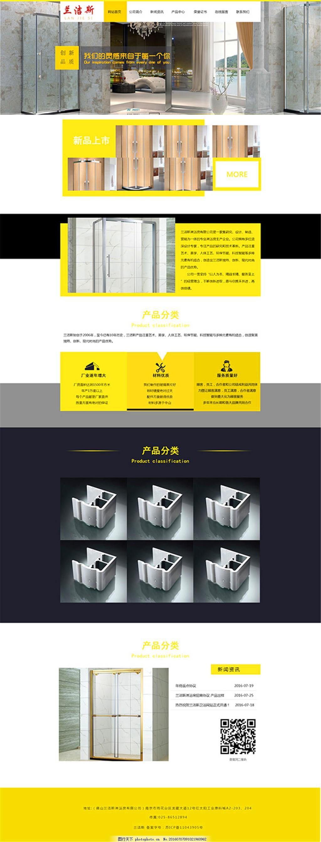 卫浴网站首页,网页设计 网页模板 网页排版 淋浴房首