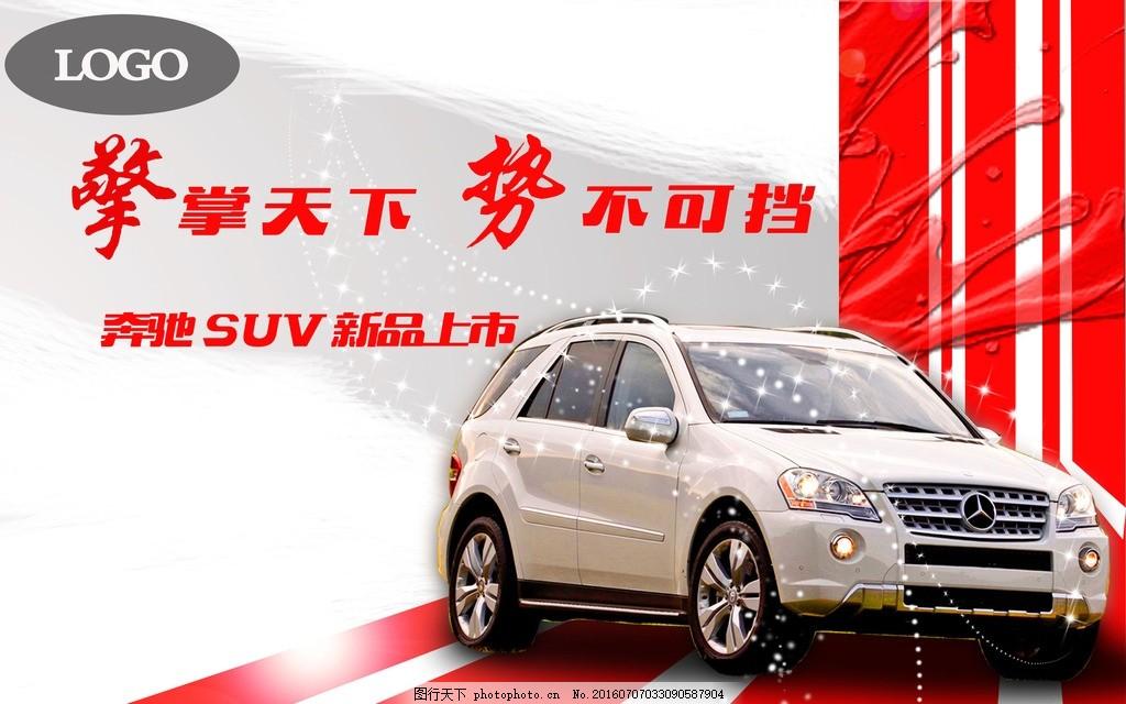 汽车suv海报宣传 汽车海报 suv 创意设计 汽车行业 奔驰 设计 psd分层