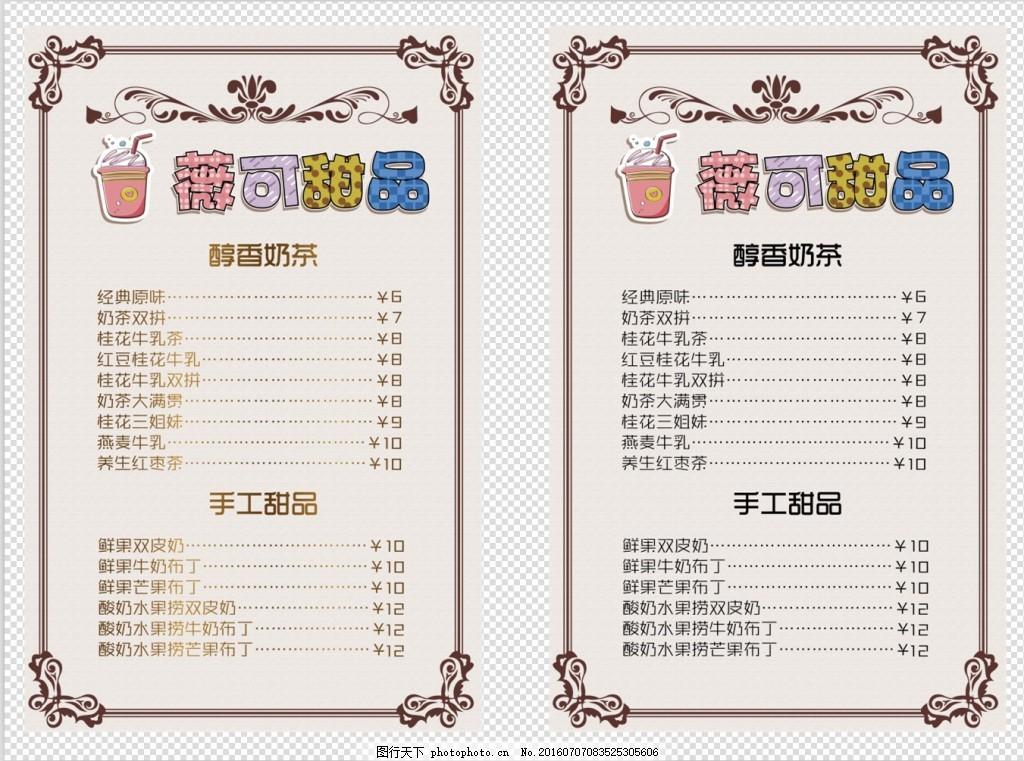 甜品菜单 欧式菜单 奶茶店菜单 简约菜单 奶茶海报 甜品海报 手绘甜品