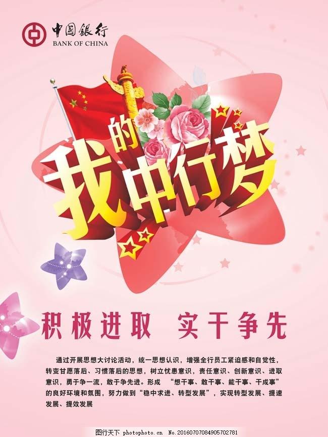 中国银行我的中国梦广告psd素材
