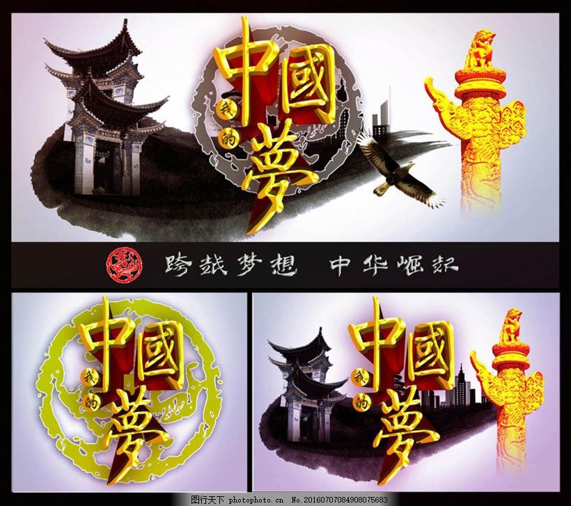 中国风中国梦海报背景设计psd素材