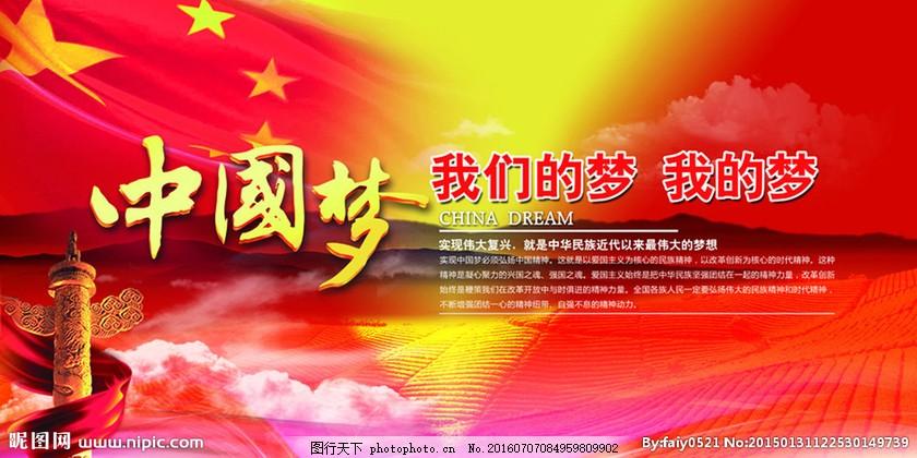 中国梦强国梦海报psd素材 中