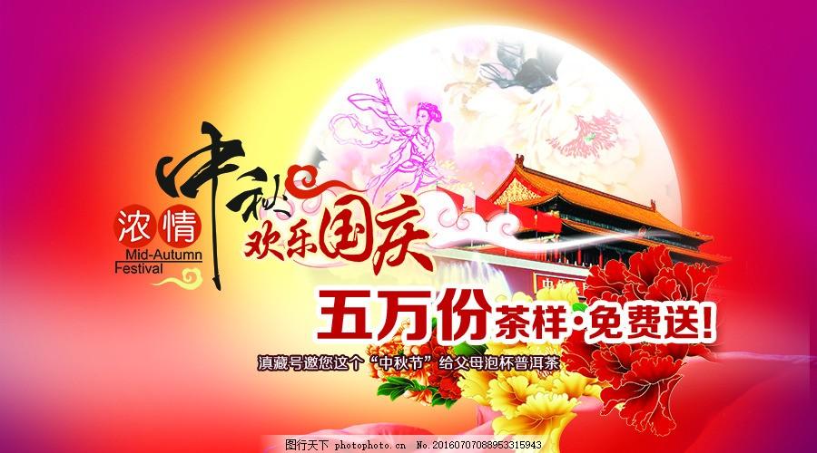 中秋节茶叶店铺海报 国庆节 普洱茶