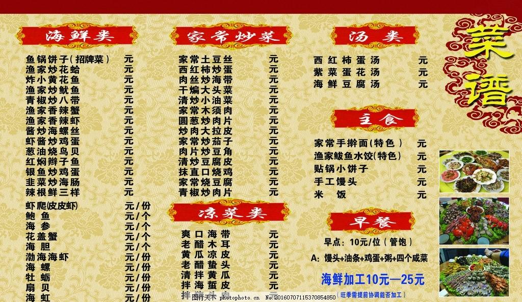 菜谱 渔家乐菜谱 海鲜价格表 菜谱类 生活百科 餐饮美食