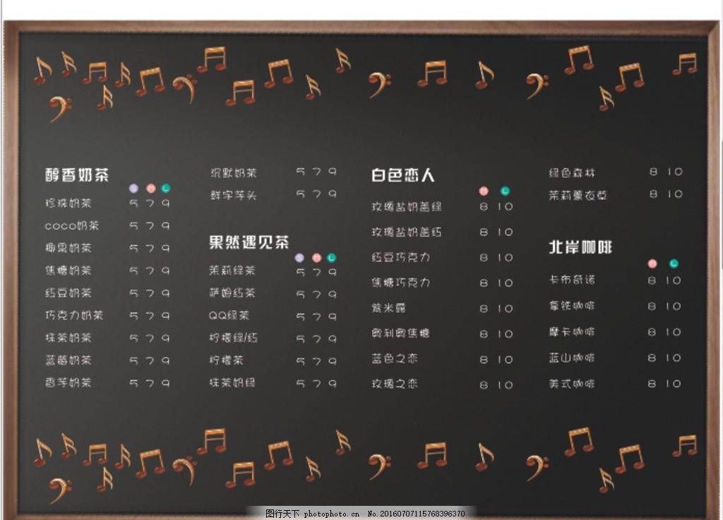奶茶店 价目表 菜单 黑板底 音乐符 平面广告 设计海报 简洁 设计