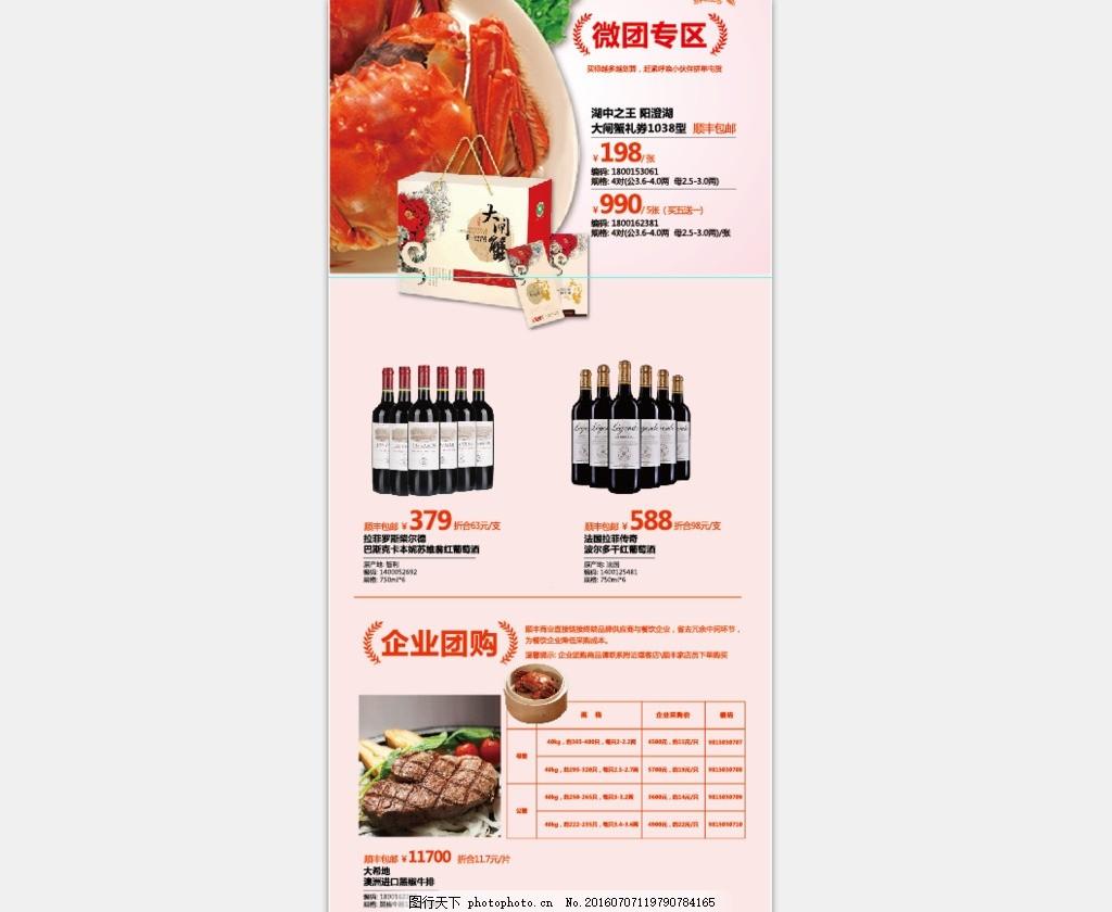 中秋海报 快递 螃蟹 红酒 牛排 美食 速递 设计 广告设计 广告设计 ai