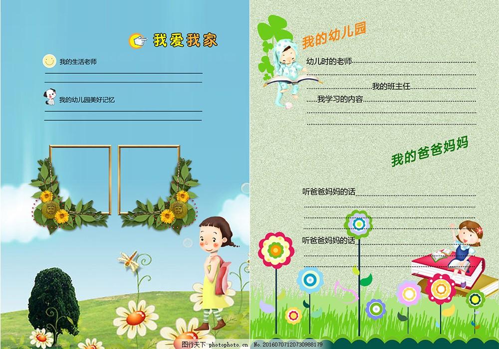 清新儿童幼儿园成长档案 成长档案 幼儿园 幼儿园档案 可爱 卡通画 ps