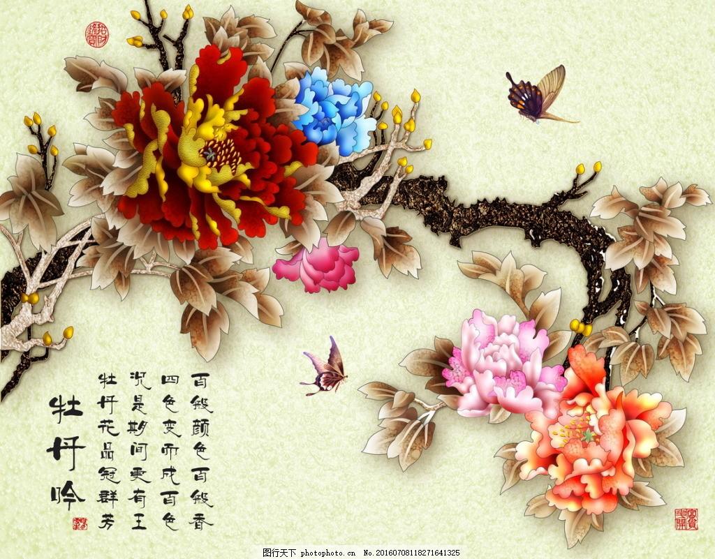 牡丹颂 中国风 电视背景墙 客厅背景 荷花 莲花 水墨 诗词 玫瑰