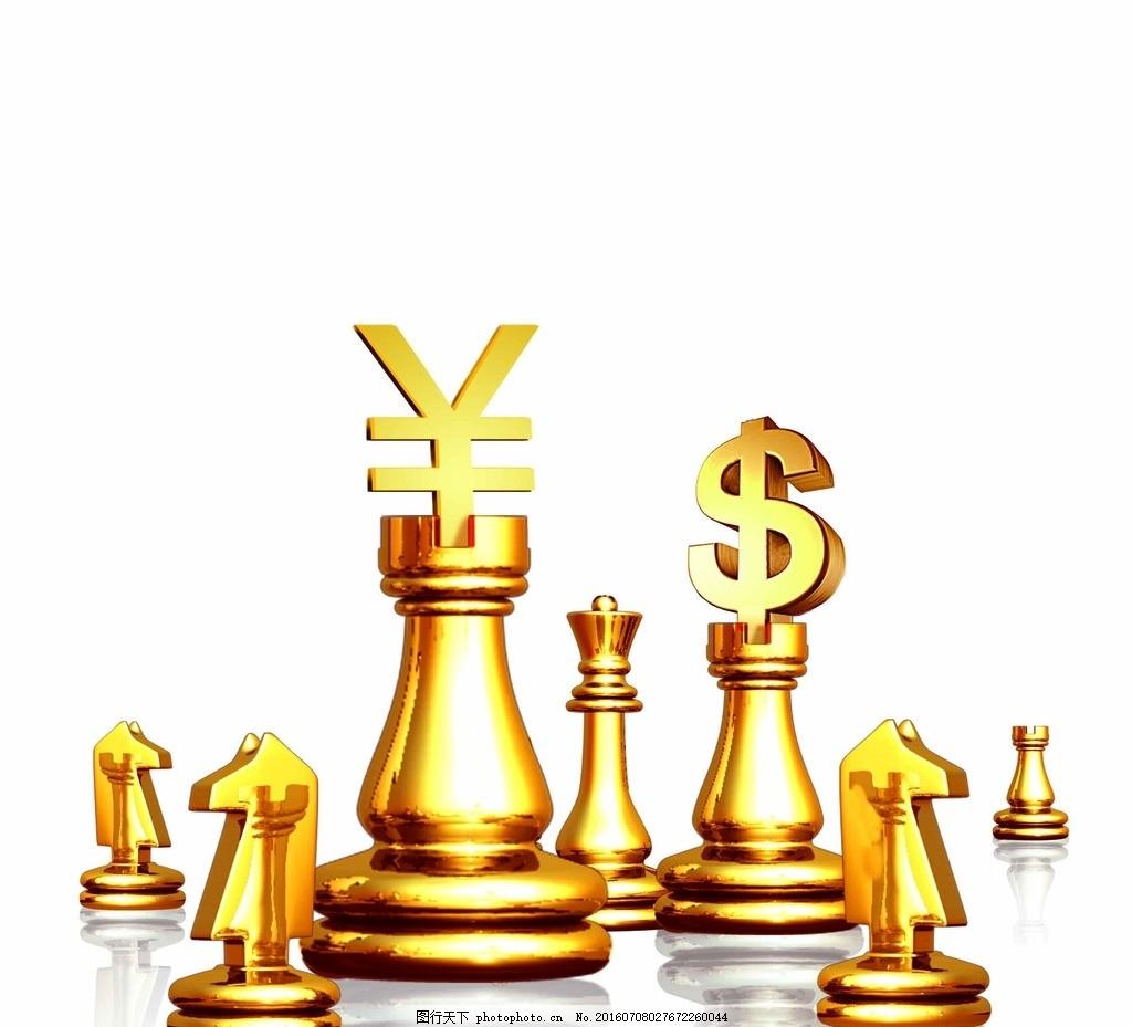 中美汇率 货币 国际象棋 对弈 中美关系 货币符号 货币政策 美元