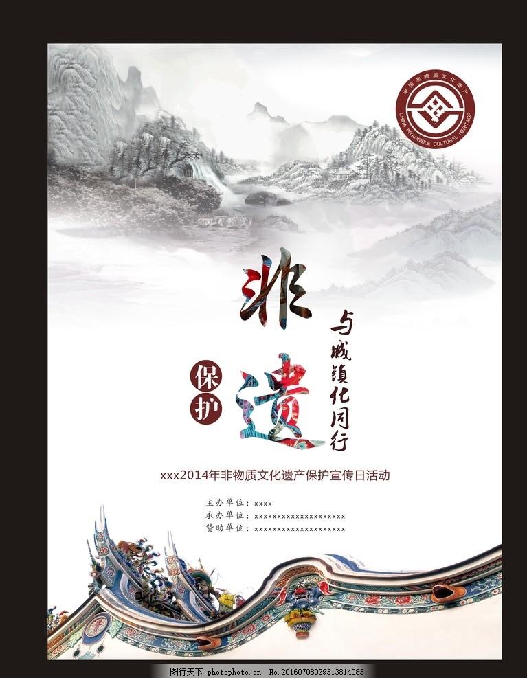 非遗 文化 中国风 水墨 山水           设计 广告设计 画册设计 cdr