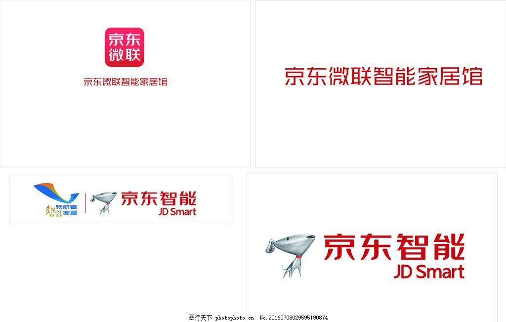 京东字体 京东logo 字体 门面 京东机器狗 京东智能 设计 广告设计