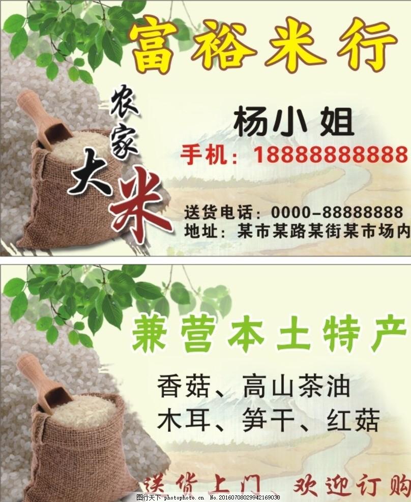 米行 大米 粮食 副食 米 农家大米 米饭 干货 设计 广告设计 名片卡片