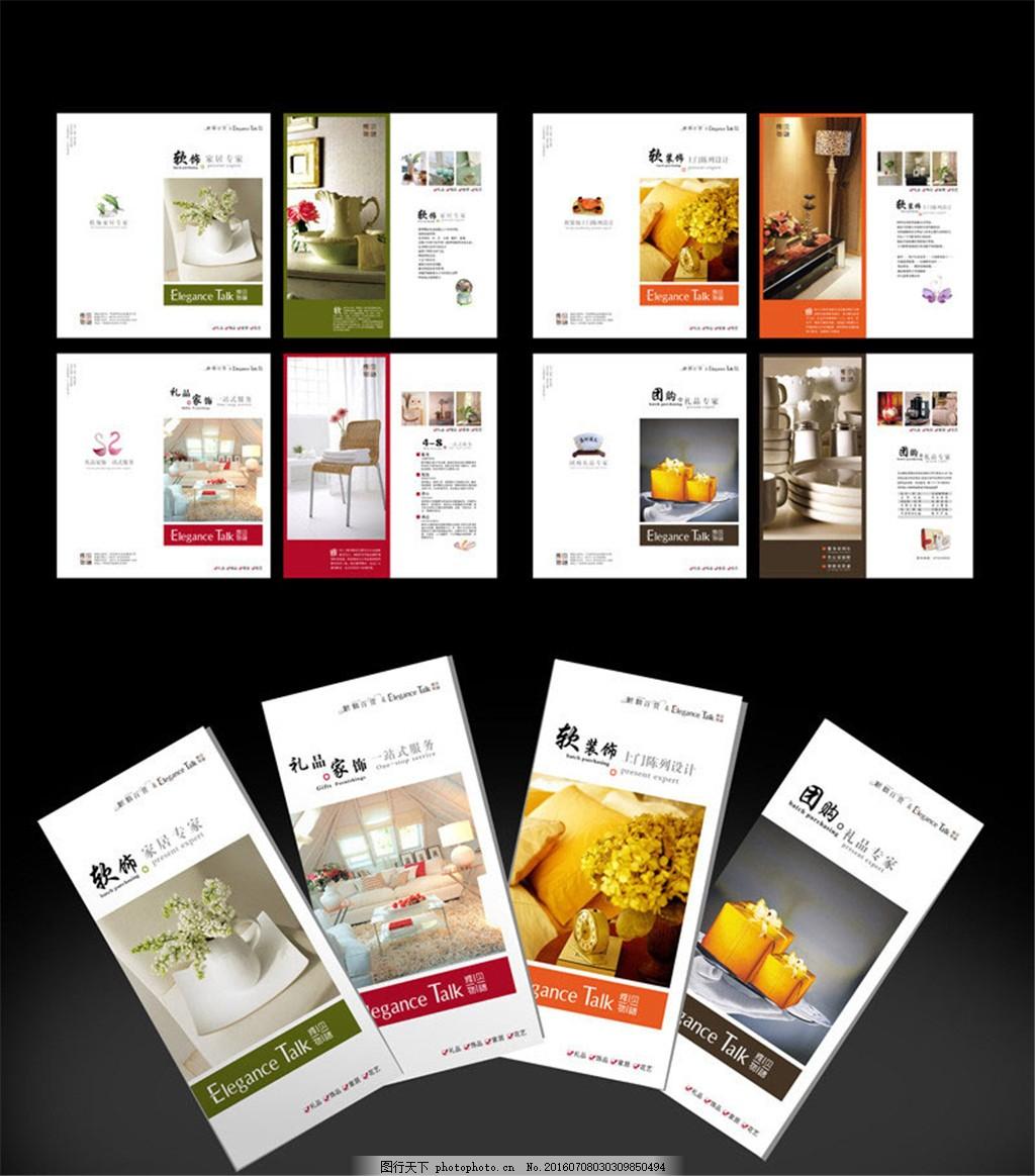 家具 模板 沙发 画册 手册 排版 版式 模版 样式 宣传册 三折页 折页