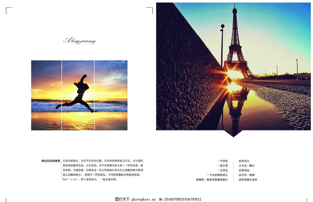 旅游画册排版 排版 psd 旅游 画册 版式 设计 广告设计 其他 300dpi