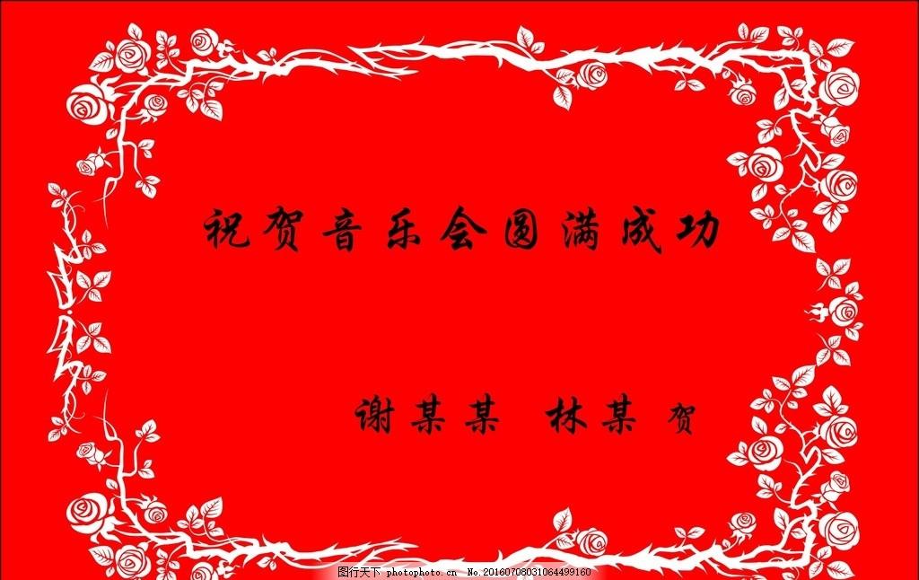 音乐会 祝贺词 花边 贺卡 素材 设计 广告设计 其他 cdr