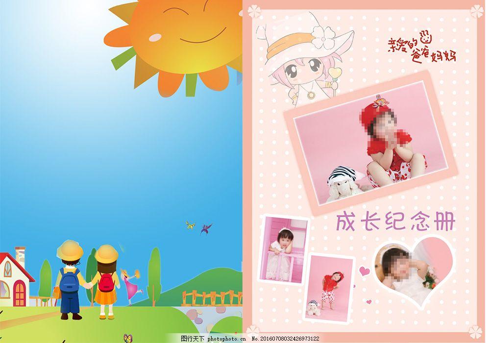 儿童幼儿园成长档案相册