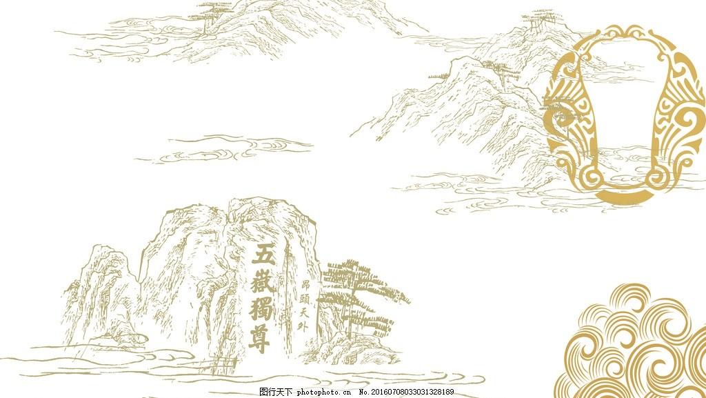 五岳独尊线条展开图 五月独尊线条 酒素材 山纹 祥云纹 圆形纹 设计 p