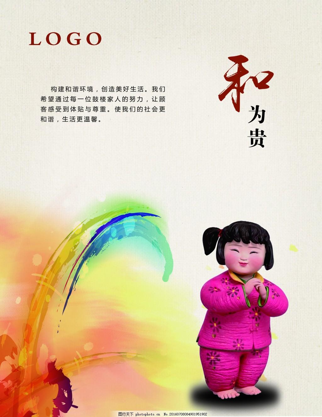 和为贵 梦娃 中国梦