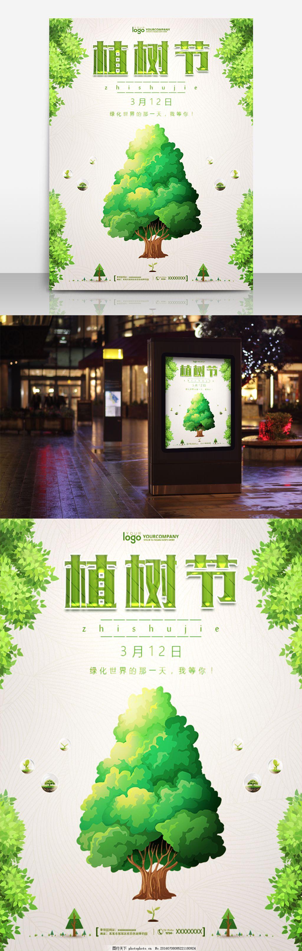 大树 高清 海报设计 蝴蝶 建筑 立体字 312植树节 种树 叶子 植树节