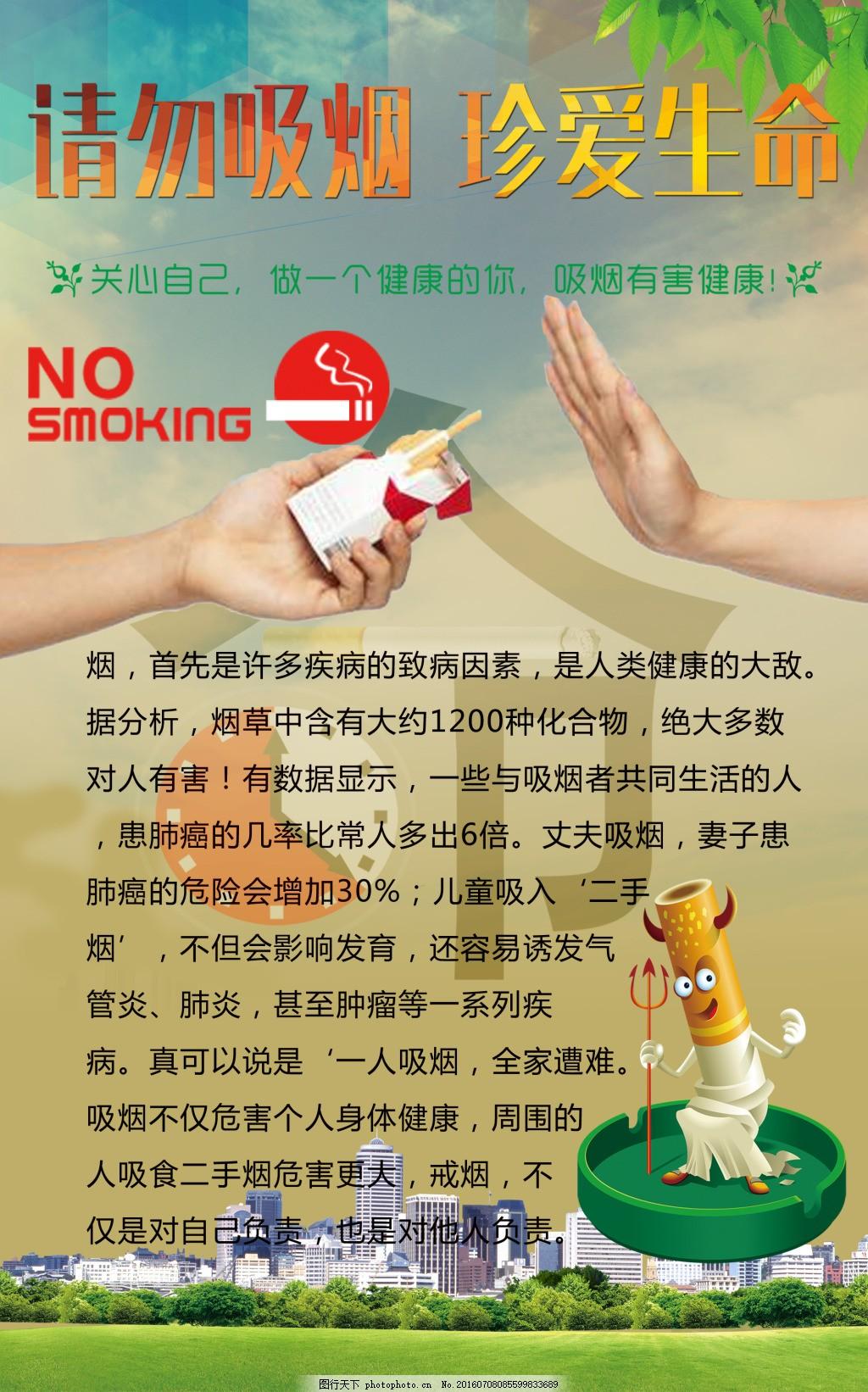戒烟海报图片