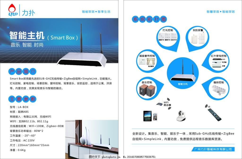 主机海报宣传单张 主机宣传 主机单张 科技产品 智能产品 家居产品图片
