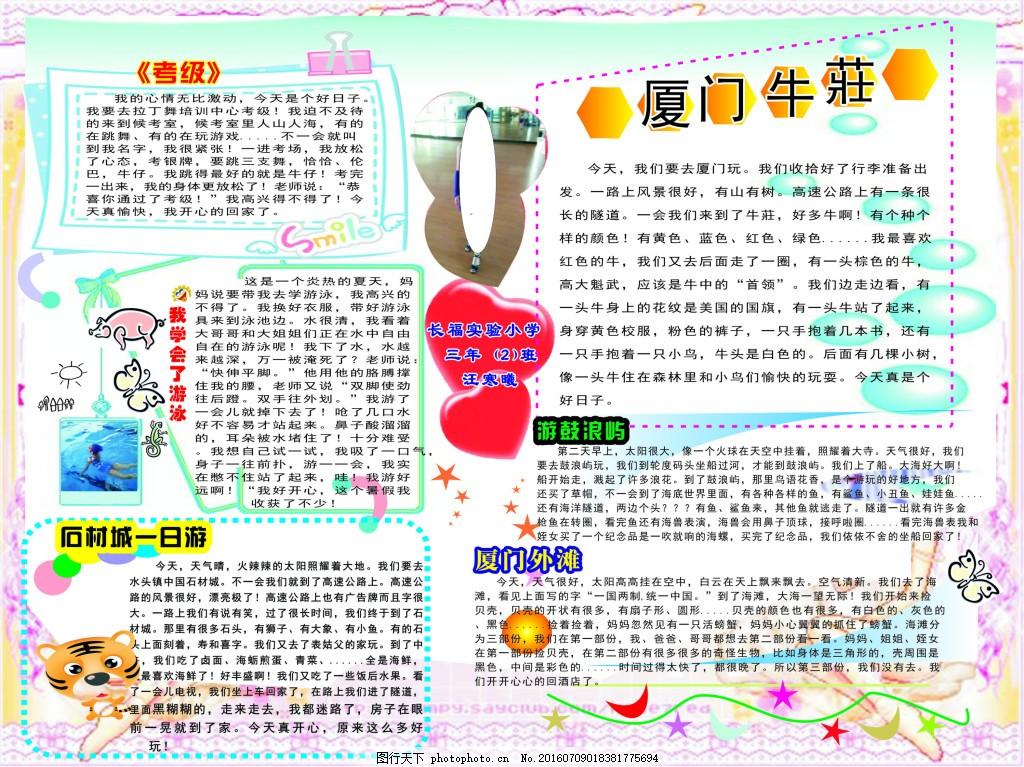 数学 手抄报 趣味数学 小数点 向日葵 蝴蝶 设计 广告设计 卡通设计