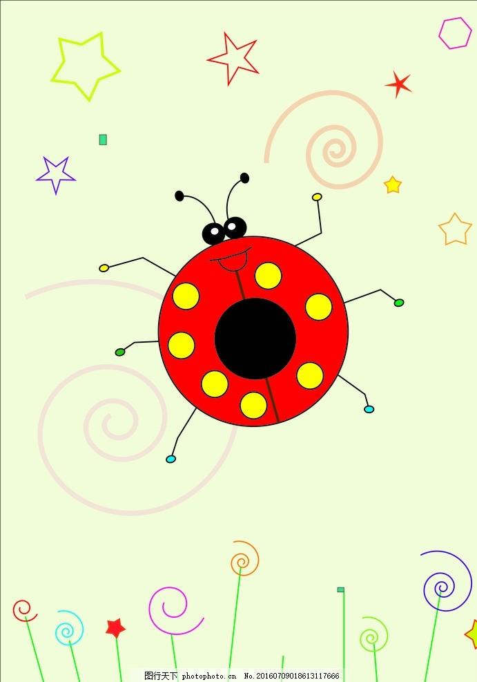 儿童可爱卡通 儿童画 卡通动物 萌萌的小虫 素材小元素 卡通瓢虫 设计